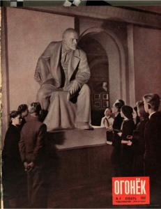 Огонёк 1950 №04