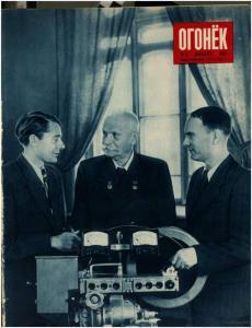 Огонёк 1950 №05