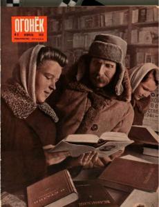 Огонёк 1950 №06