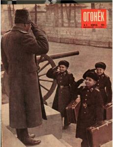 Огонёк 1950 №08