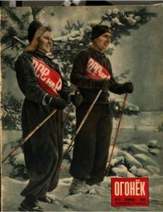 Огонёк 1950 №09