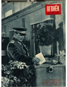 Огонёк 1950 №12