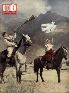 Огонёк 1951 №47