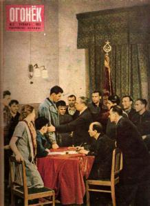 Огонёк 1952 №02