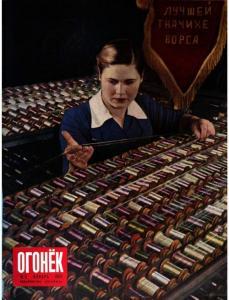 Огонёк 1952 №03