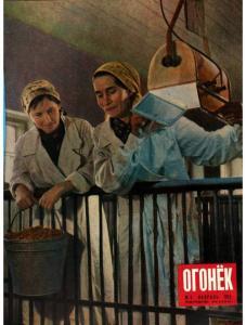 Огонёк 1952 №06