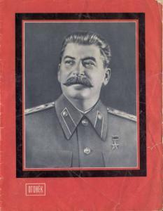 Огонек 1953 №10