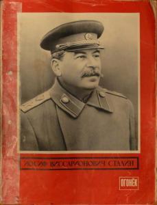 Огонек 1953 №11