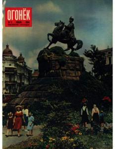 Огонёк 1954 №02