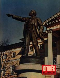 Огонёк 1954 №03