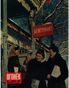 Огонёк 1954 №09