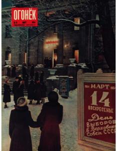 Огонёк 1954 №11