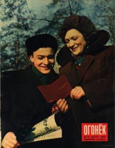 Огонёк 1954 №12