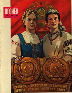 Огонёк 1954 №20