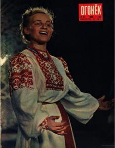 Огонёк 1954 №21