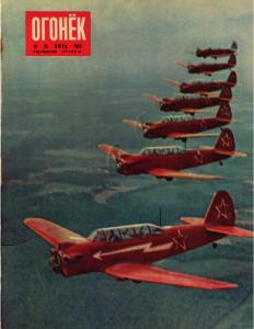 Огонёк 1954 №25