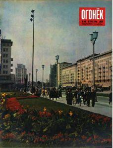 Огонёк 1954 №40