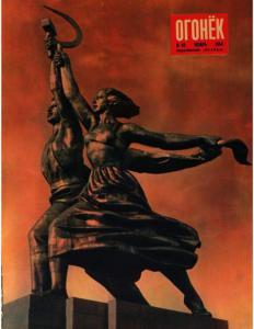 Огонёк 1954 №45