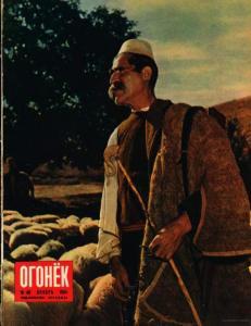 Огонёк 1954 №48
