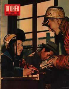 Огонёк 1954 №50