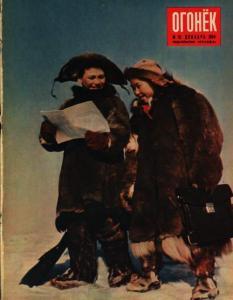 Огонёк 1954 №51