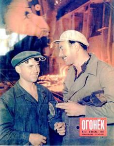 Огонёк 1955 №47