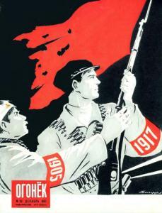 Огонёк 1955 №50
