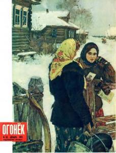 Огонёк 1955 №52