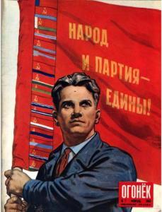 Огонёк 1956 №07