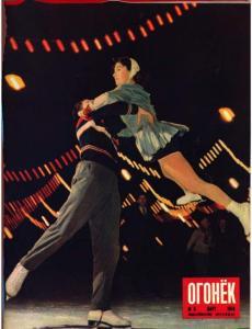 Огонёк 1956 №11