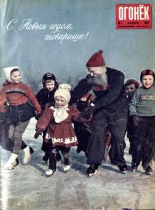 Огонёк 1957 №01