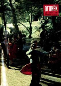 Огонёк 1957 №02