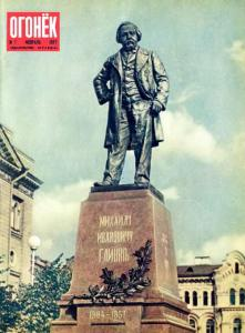 Огонёк 1957 №07