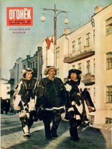 Огонёк 1957 №08