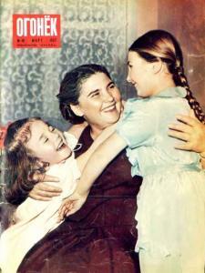 Огонёк 1957 №10