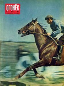 Огонёк 1957 №11
