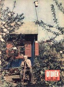 Огонёк 1958 №28