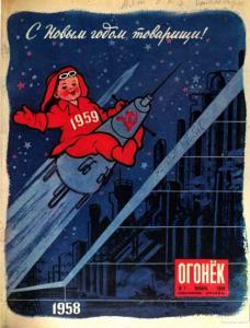 Огонёк 1959 №01