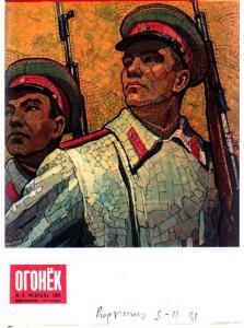 Огонёк 1959 №09