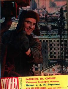 Огонёк 1961 №04