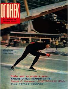 Огонёк 1961 №06