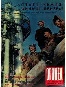 Огонёк 1961 №08
