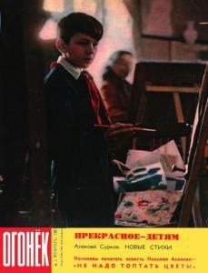 Огонёк 1961 №09