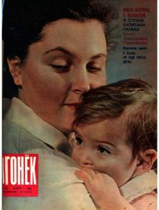 Огонёк 1961 №10