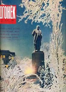 Огонёк 1961 №11