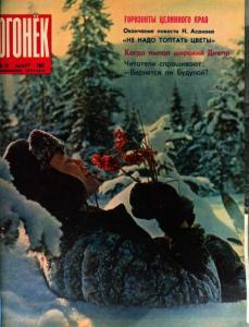 Огонёк 1961 №12