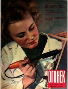 Огонёк 1961 №14