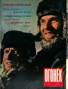 Огонёк 1961 №15
