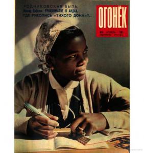Огонёк 1961 №16