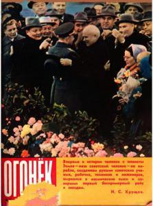 Огонёк 1961 №17